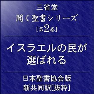 聞く聖書シリーズ [第2巻] イスラエルの民が選ばれる                   著者:                                                                                                                                 日本聖書協会                               ナレーター:                                                                                                                                 「日本聖書協会」話者グループ                      再生時間: 38 分     1件のカスタマーレビュー     総合評価 4.0