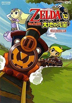 Nintendo DREAM 任天堂ゲーム攻略本 ゼルダの伝説 大地の汽笛 (任天堂ゲーム攻略本Nintendo DREAM)