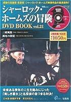 シャーロック・ホームズの冒険DVD BOOK vol.21 (宝島MOOK) (DVD付)