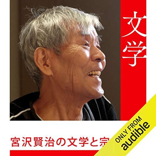 『宮沢賢治の文学と宗教』のカバーアート