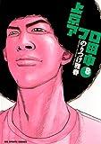 上京アフロ田中(8) (ビッグコミックス)