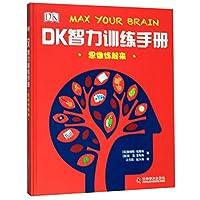 DK智力训练手册——思维练起来(精)