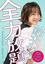 鈴木みのりの5年間をまとめた撮り下ろしありのフォトブック「全力放題」12月発売