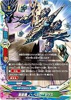 バディファイト 【パラレル】S-UB04/0029 剣星機 J・ペネロ・セウス【レア】