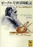 ビーグル号世界周航記 ダーウィンは何をみたか (講談社学術文庫)