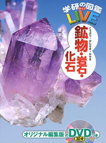 鉱物・岩石・化石 (学研の図鑑LIVE)