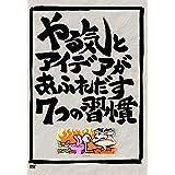 【Amazon.co.jp限定】やる気とアイデアがあふれだす7つの習慣 [DVD]