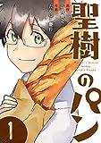 聖樹のパン 1巻【デジタル限定カバー】 (デジタル版ヤングガンガンコミックス)