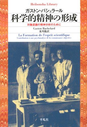 科学的精神の形成―対象認識の精神分析のために (平凡社ライブラリー は 29-1)