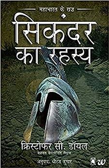 Sikandar Ka Rahasya: Mahabharat Ke Raaz (Hindi Edition) by [Christopher C. Doyle]
