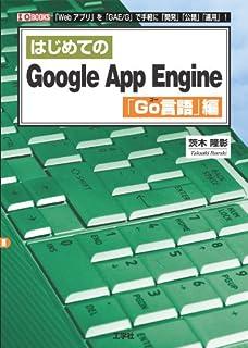 はじめてのGoogle App Engine Go言語編 (I・O BOOKS)