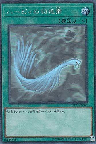 遊戯王 DP21-JP000 ハーピィの羽根帚 (日本語版 ホログラフィックレア) デュエリストパック -レジェンドデ...