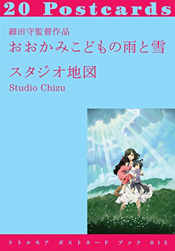 細田守監督作品 おおかみこどもの雨と雪 (リトルモア ポストカード ブック 013)