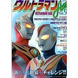 ウルトラマンAGE (Vol.9) (タツミムック―円谷プロトリビュートマガジン)