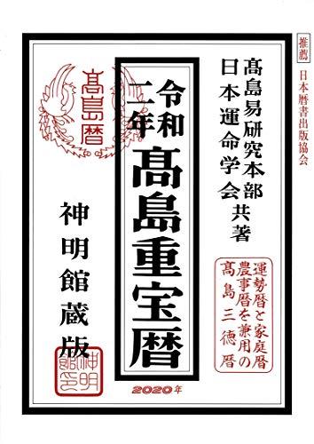 令和二年高島重宝暦 (神明館暦書シリーズ)