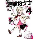 無能なナナ コミック 1-4巻セット [-]