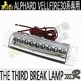 Third Brake Light Bulb Led , XGR High Mount Stop Light LED Lamp Compatible With Toyota alphard Vellfire 30