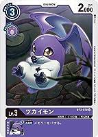 デジモンカードゲーム BT3-079 ツカイモン (C コモン) ブースター ユニオンインパクト (BT-03)