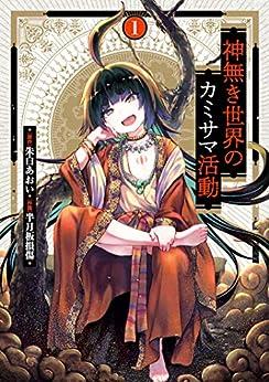 [朱白あおい, 半月板損傷]の神無き世界のカミサマ活動(1) (ヒーローズコミックス)