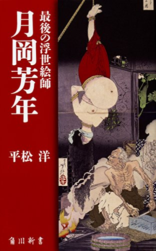 最後の浮世絵師 月岡芳年 (角川新書)