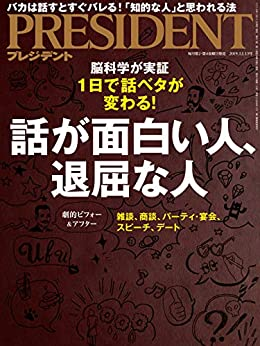 [PRESIDENT 編集部]のPRESIDENT (プレジデント) 2019年 12/13号 [雑誌]
