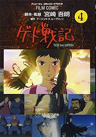 ゲド戦記―TALES from EARTHSEA (4) (アニメージュコミックススペシャル―フィルム・コミック)