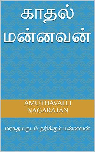 காதல் மன்னவன்(2): மரகதமகுடம் தரிக்கும் மன்னவன் (காதல் மன்னவன்(இரண்டாம் பாகம்)) (Tamil Edition)