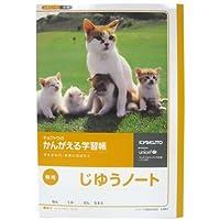 キョクトウアソシエイツ L461 じゆうノート おまとめセット【3個】
