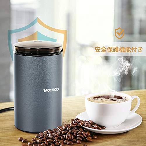 TAOCOCO 電動コーヒーミル コーヒーグラインダー 150Wハイパワー 水洗い可能 ワンタッチで自動挽き