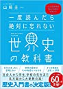 【Amazon.co.jp 限定】一度読んだら絶対に忘れない世界史の教科書 公立高校教師YouTuberが書いた DL特典: 17の国・地域の「横のつながり」が一目で解る世界史年表