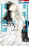 墜落JKと廃人教師 7 (花とゆめコミックス)