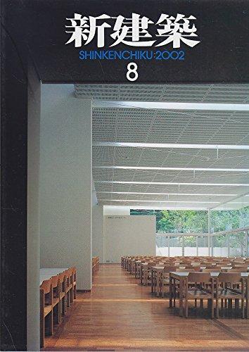 新建築 2002年 08月号の詳細を見る