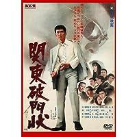 関東破門状  NYK-816 [DVD]