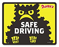 ガラモン 【SAFE DRIVING】車マグネットステッカー