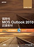 International MOS Outlook 2010 certification textbook EXAM 77-884 (attached analog certification system and video teaching) (Traditional Chinese Edition)
