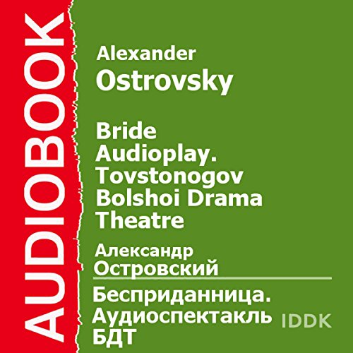 Bride: Tovstonogov Bolshoi Drama Theatre Audioplay [Russian Edition] audiobook cover art