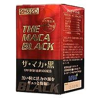 毎日飲んで男性力をサポートアップ! -2H&2D THE MACA BLACK- GRF(刺梨)由来SOD配合したザ・マカ・黒!! ※【CSKID】限定オリジナルおまけつき!!