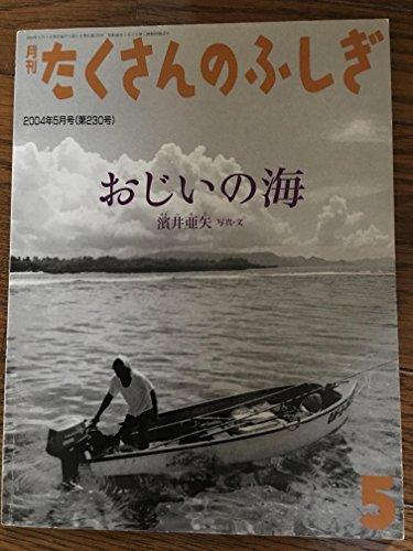 月刊 たくさんのふしぎ 2004年5月号 おじいの海