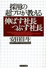 表紙: 採用の超プロが教える 伸ばす社長つぶす社長 | 安田 佳生