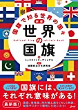 新版 世界の国旗;国旗で知る世界の国々
