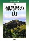 徳島県の山 (新・分県登山ガイド)