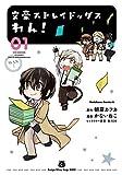 文豪ストレイドッグス わん!(1) (角川コミックス・エース)