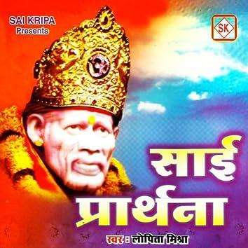 Sai Prarthana