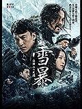 雪暴 白頭山の死闘(字幕版)