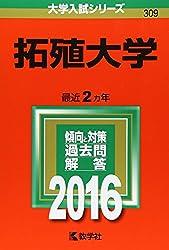 拓殖大学 (2016年版大学入試シリーズ) ・赤本・過去問