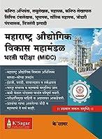 Midc Maharashtra Audyogik Vikas Mahamandal (Marathi)