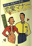 ケント・ギルバートの恋愛マナー―好きになった数だけ、女はきれいになる