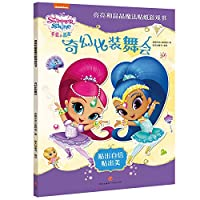Liangliang and Jingjing Magic Stickers Game Book Fantasy Masquerade(Chinese Edition)