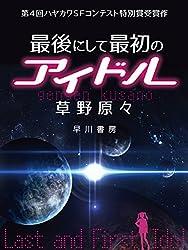 草野原々『最後にして最初のアイドル』(早川書房)