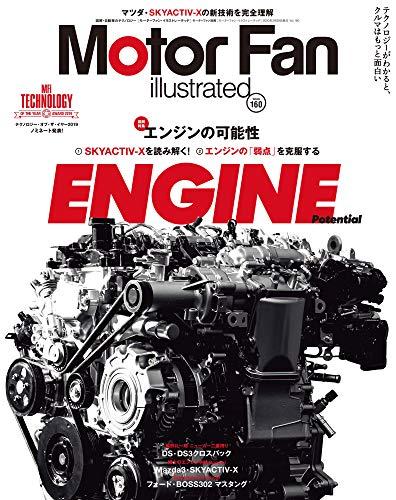 MOTOR FAN illustrated - モーターファンイラストレーテッド - Vol.160 (モーターファン別冊)
